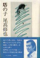「塔の子」尾高修也(河出書房新社)