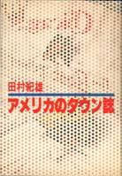「アメリカのタウン誌」田村紀雄(河出書房新社)