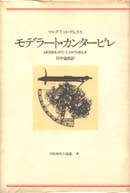 「モデラート・カンタービレ」デュラス(マルグリット)/田中倫郎訳(河出書房新社)