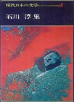 「現代日本の文学-18-石川淳集」石川淳(学習研究社)
