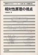 「相対性原理の視点」大槻義彦(共立出版)