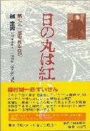 「日の丸は紅い泪に」越定男(教育史料出版会)