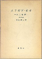 「エドガア・ポオ(人と作品)」谷崎精二(研究社)