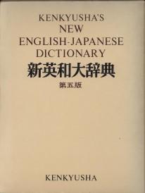 「新英和大辞典 〔第5版〕」小稲義雄 編集代表(研究社)