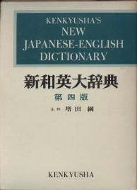 「新和英大辞典 〔第4版〕」増田綱 主幹(研究社)