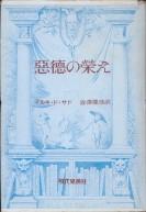 「悪徳の栄え」サド(マルキ.ド)/澁澤龍彦訳(現代思潮社)