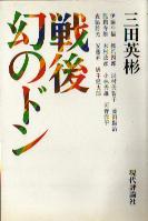 「戦後幻のドン」三田英彬(現代評論社)