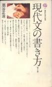「現代の書き方」扇谷正造(講談社)