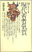 「現代若者気質」加賀乙彦(講談社)