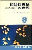 「相対性理論の世界」コールマン(J・A)/中村誠太郎訳(講談社)