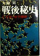 「戦後秘史 -2-天皇と原子爆弾」大森実(講談社)
