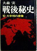 「戦後秘史-10-大宰相の虚像(完)」大森実(講談社)