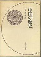 「中国の歴史 -7-清帝国」増井経夫(講談社)