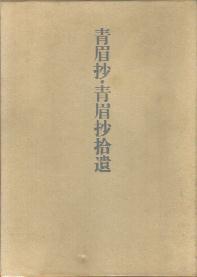 「青眉抄・青眉抄拾遺」上村松園/河北倫明・馬場京子:編(講談社)