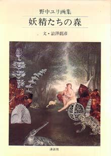 「妖精たちの森」野中ユリ画集/文・澁澤龍彦(講談社)