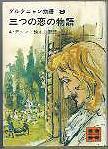 「ダルタニャン物語 -9-三つの恋の物語」デュマ(A)/鈴木力衛訳(講談社)