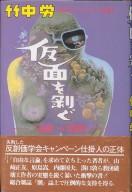 「仮面を剥ぐ(文闘への招待)」竹中労(幸洋出版)