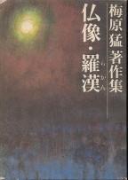 「梅原猛著作集 -2-仏像・羅漢」梅原猛(集英社)