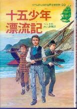 「十五少年漂流記」ベルヌ(ジュール)/瀬川昌男訳(集英社)