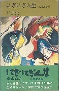 「にぎにぎ人生(疾風怒濤編)」梶山季之(集英社)