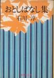 「おとしばなし集」石川淳(集英社)