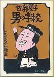 「男の学校」佐藤愛子(集英社)