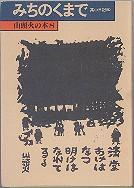 「みちのくまで(其中日記-5-)」種田山頭火(春陽堂)