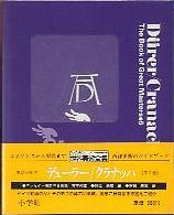 「デューラー/クラナッハ」座右宝刊行会(小学館)