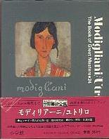 「モディリアーニ/ユトリロ」座右宝刊行会(小学館)
