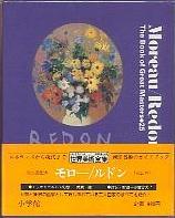 「モロー/ルドン」座右宝刊行会(小学館)