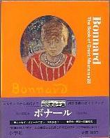 「ボナール」座右宝刊行会(小学館)