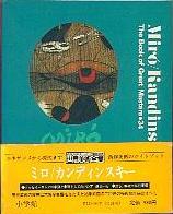 「ミロ/カンディンスキー」座右宝刊行会(小学館)