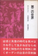 「第二の世界」オーデン(W.H)/中桐雅夫訳(晶文社)