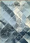 「パルムの僧院-下-」スタンダール/大岡昇平訳(新潮社)