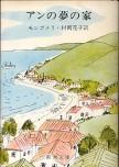 「アンの夢の家」モンゴメリ(L.M)/村岡花子訳(新潮社)