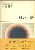 「白い巨塔」山崎豊子(新潮社)