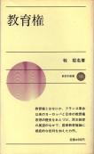「教育権」牧柾名(新日本出版社)