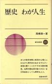 「歴史わが人生」高橋しん一(新日本出版社)