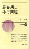 「思春期と非行問題」三上満(新日本出版社)