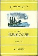 「詩集 孤独者の音楽」ヘッセ(ヘルマン)/高橋健二訳(人文書院)