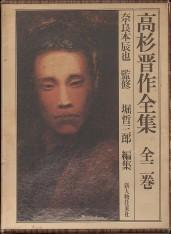 「高杉晋作全集(全2巻)」堀哲三郎編/奈良本辰也監修(新人物往来社)