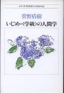 「いじめ=〈学級〉の人間学」菅野盾樹(新曜社)