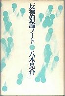 「反差別論ノート」八木晃介(社会評論社)