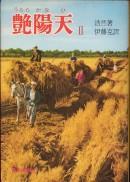 「艶陽天(うららかなひ)-2-」浩然/伊藤克 訳(青年出版社)
