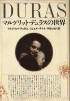 「マルグリット・デュラスの世界」デュラス/ポルト(ミシェル)/舛田かおり:訳(青土社)