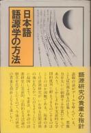 「日本語語源学の方法」吉田金彦(大修館書店)
