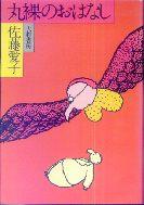 「丸裸のおはなし」佐藤愛子(大和書房)