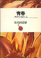 「私のアンソロジー-2-青春」松田道雄編集解説(筑摩書房)