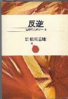 「私のアンソロジー-4-反逆」松田道雄編集解説(筑摩書房)