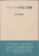 「プルースト・印象と隠喩」保苅瑞穂(筑摩書房)